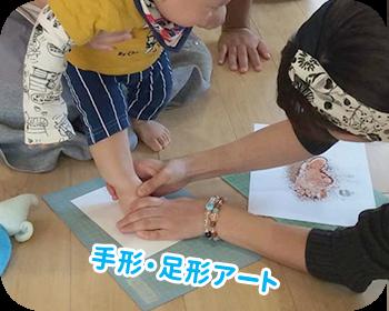 手形・足形アート